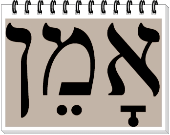 amem-letras hebraicas